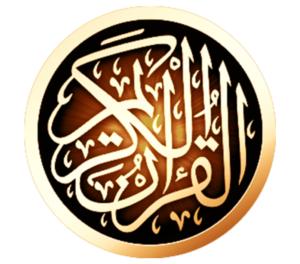 تنزيل تطبيق القرآن الكريم بدون نت