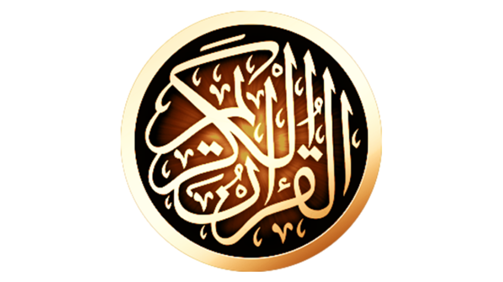 مميزات تطبيق القرآن الكريم